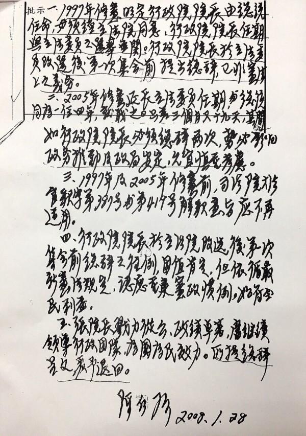 前總統陳水扁退回行政院長張俊雄內閣總辭的批示。(呂秀蓮辦公室提供)