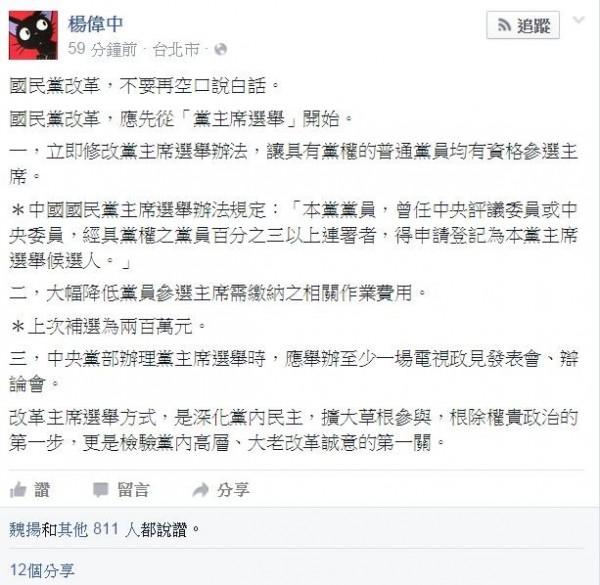 請辭的國民黨發言人楊偉中今天上午在臉書發文說,指國民黨改革,應先從「黨主席選舉」開始。(圖取自臉書)