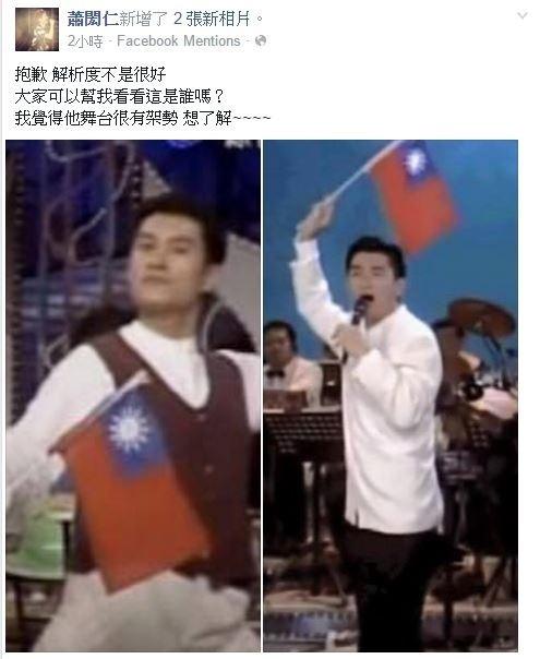 歌手蕭閎仁日前挖出黃安過去拿中華民國國旗的照片開酸。(翻攝自蕭閎仁臉書)