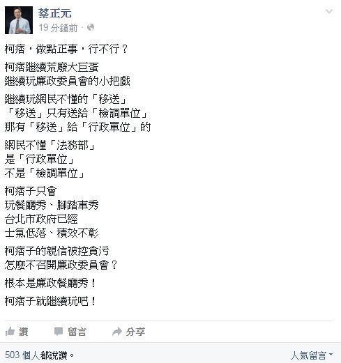 蔡正元在臉書上說柯文哲根本在玩廉政餐廳秀的全文。(圖擷取自蔡正元臉書)