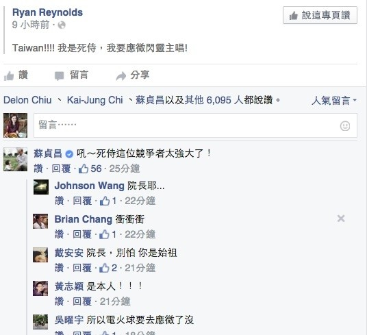 前行政院長蘇貞昌也感嘆競爭者強大。(取自臉書)
