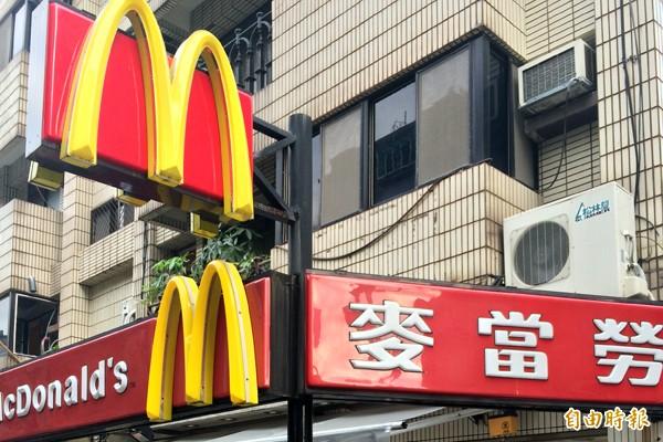 台灣麥當勞違反延長工時沒給加班費、未依規定置備勞工出勤紀錄表,被開罰四萬元。(資料照,記者邱俊福攝)