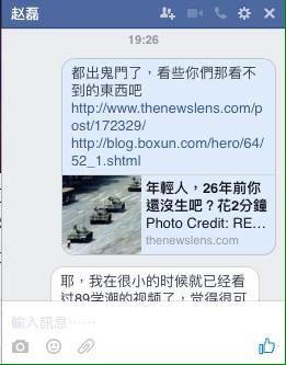 台灣網友選擇與中國網友理性溝通,並分享六四天安門事件的資料給他們。(圖擷取自PTT)
