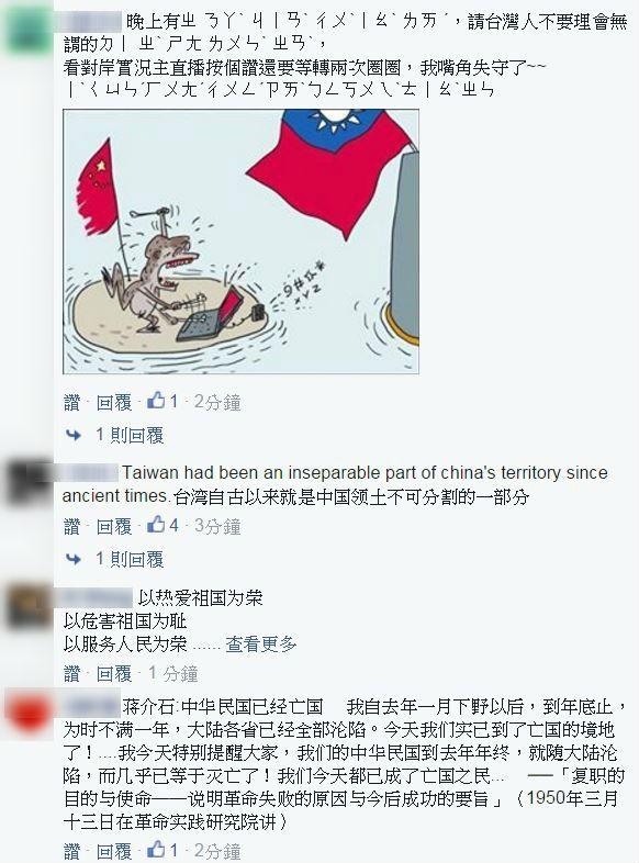 目前各大臉書粉絲團也都紛紛出現中國網友的洗板留言。(圖擷自本報臉書)