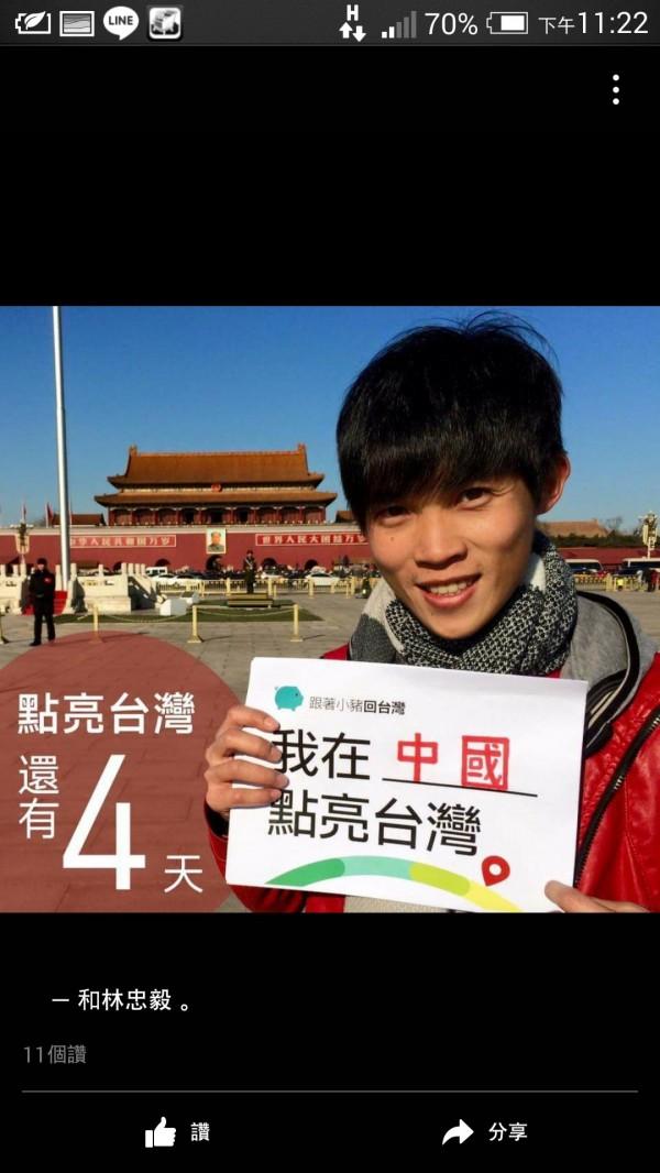 曾在北京天安門廣場前「點亮台灣」的林忠毅,臉書貼文也被中國網友洗版。(圖擷取自林忠毅臉書)