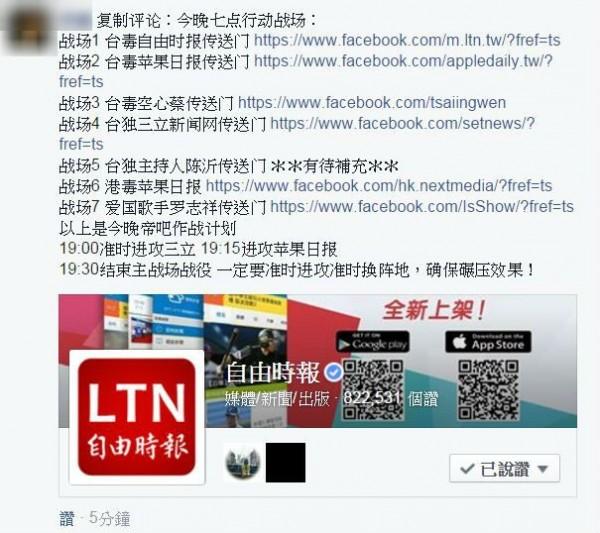 包含本報、蘋果日報、三立新聞、熱血時報等媒體的臉書均被列入「戰場」。(圖擷自「帝吧中央集團軍」臉書)