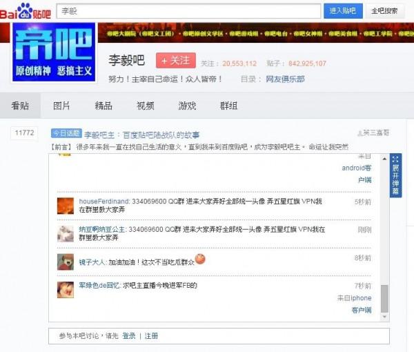 有「熱心」的中國網友呼籲要「出征」的戰友,將臉書頭像都換成一片紅的中國五星旗,並要開QQ群教學如何翻牆。(圖擷取自貼吧)