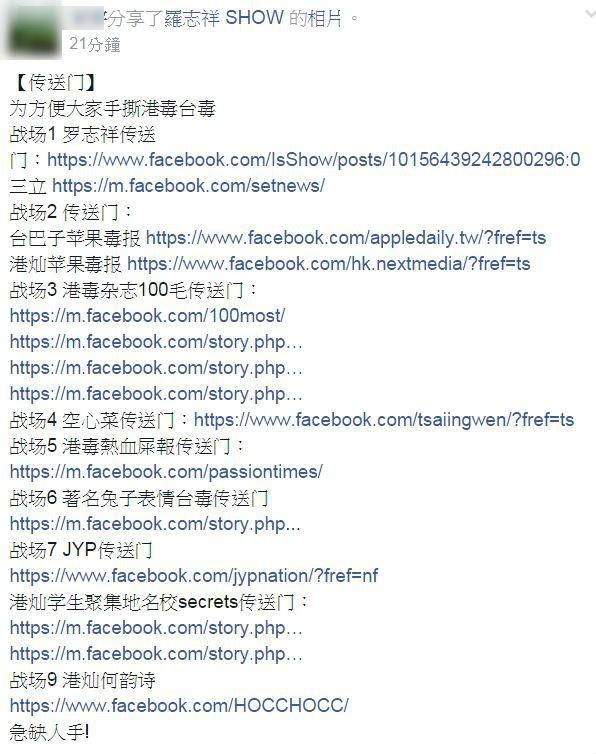 藝人陳沂、何韻詩、羅志祥,甚至南韓娛樂公司JYP都被列入。(圖擷自「帝吧中央集團軍」臉書)