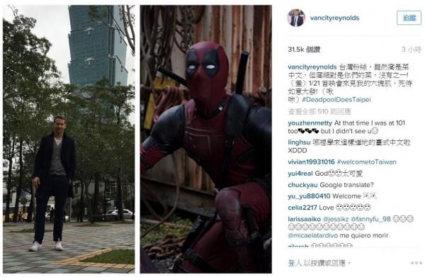 萊恩雷諾斯來台宣傳電影《惡棍英雄:死侍》,更在ig放出與101合照。(圖片擷取自Ryan Reynolds的Instagram)