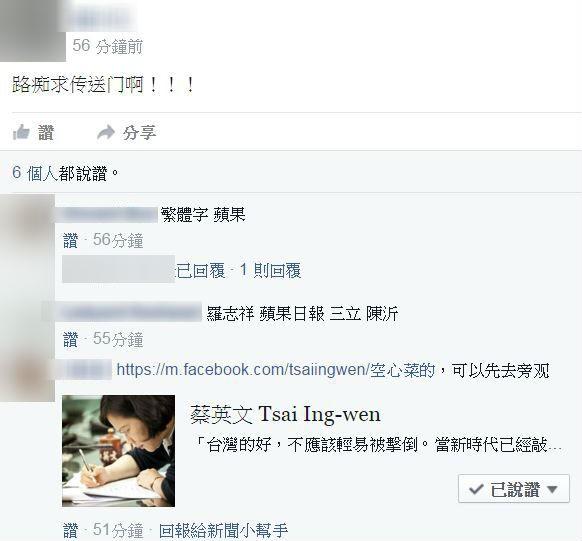 中國網友揚言要在今晚「進攻」台灣媒體的臉書粉絲團,剛當選總統的當選的蔡英文也被列為「戰場」。(圖擷自「帝吧中央集團軍」臉書)