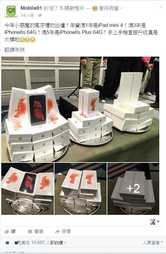 Mobile01尾牙依年資發放高檔獎品,令網友相當羨慕。(圖片擷取自《Mobile01》官方臉書)