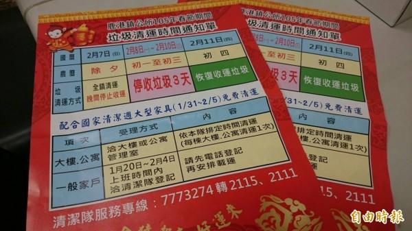 鹿港鎮公所透過垃圾清運時間通知單,讓家戶能夠清清楚楚。(記者劉曉欣攝)