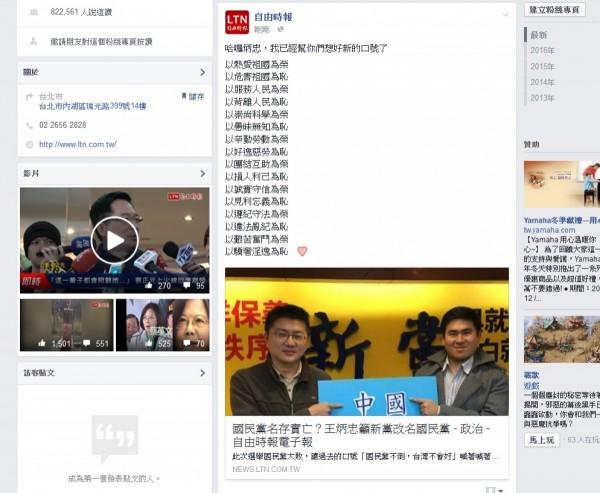 PTT鄉民發現《自由》以特別為王炳忠想的標語來回覆中國網友。(圖擷自PTT)