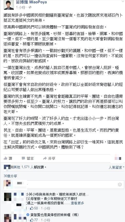 苗博雅在臉書上發表對中國網軍入侵台灣網路的看法。(圖片截取自苗博雅官方臉書)