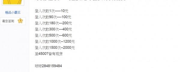 PTT疑似成為中國網軍下一波目標,更傳出有人依登入次數來販賣該社群網絡的帳號。(圖擷自PTT)