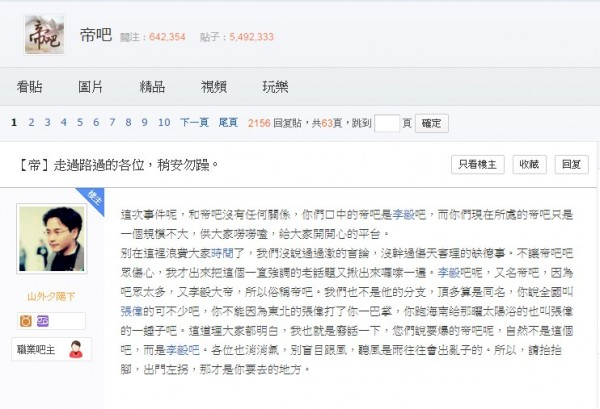「帝吧」澄清進攻台灣粉絲團的行動不是他們做的。(圖擷取自「帝吧」)