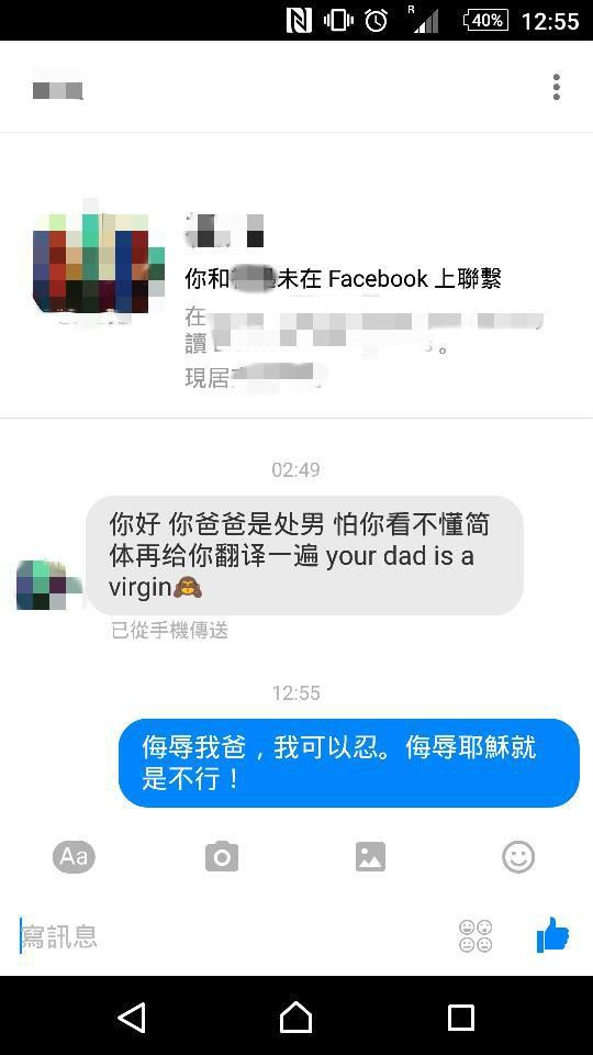 呂秋遠今日中午在臉書放上中國人傳過來的訊息,裡面寫著「你好,你爸爸是處男,怕你看不懂簡體再給你翻譯一遍,Your dad is a virgin」。(圖擷自呂秋遠臉書)