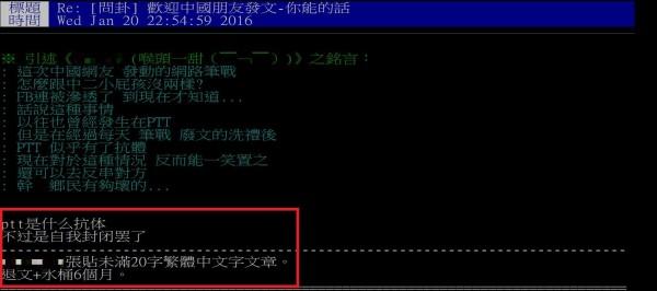 中國網友因為不知道PTT有「版規」之事,一發文就被版主「水桶(移除發文與推文的權限)」。(圖擷自PTT)