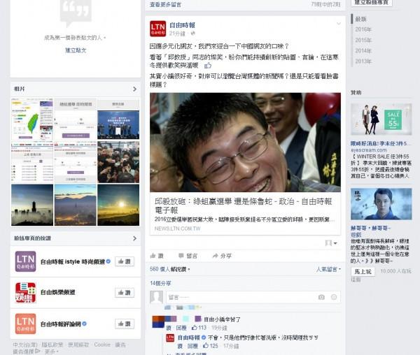 PTT鄉民發現《自由》小編以邱毅燦笑的照片回擊中國網軍。(圖擷自PTT)