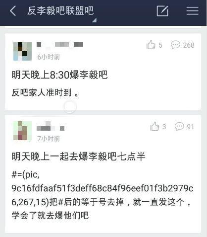 「反李毅吧聯盟吧」的網民則是約好要去爆帝吧。(圖擷自台大批踢踢)
