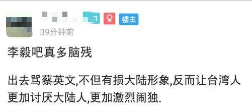 連中國網民都看不下去帝吧這次的「攻擊」。(圖擷自台大批踢踢)