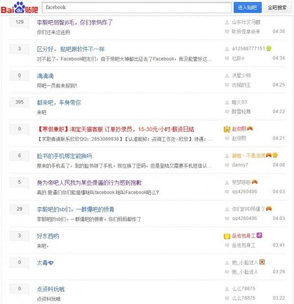 爆吧的行為引來不少中國網民發文痛罵。(圖擷自台大批踢踢)