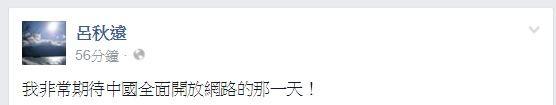 面對中國網友的謾罵,呂秋遠說自己非常期待未來中國全面開放網路的那一天。(圖擷自呂秋遠臉書)