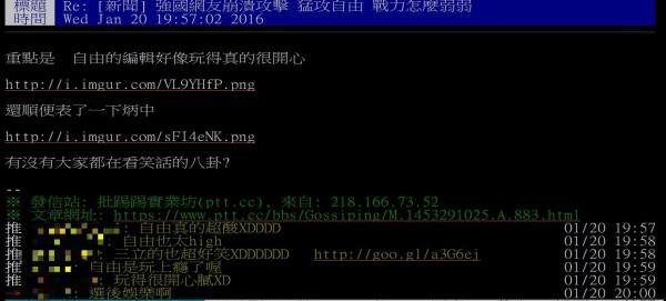 有PTT鄉民發現《自由》小編以邱毅燦笑的照片和特別為王炳忠想的標語來處理中國網友,紛紛表示小編超酸的。(圖擷自PTT)