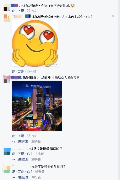 有中國網友認為這位熱心的小編應該加薪。(圖擷自PTT)