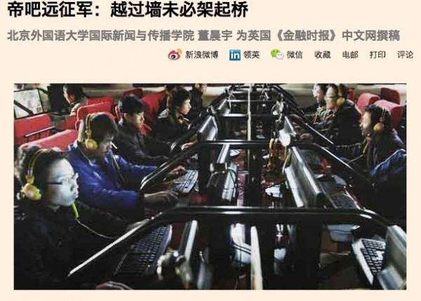 中國網軍的洗版行為,中國學者則批評並未架起交流橋樑。(翻攝自英國金融時報中文網)