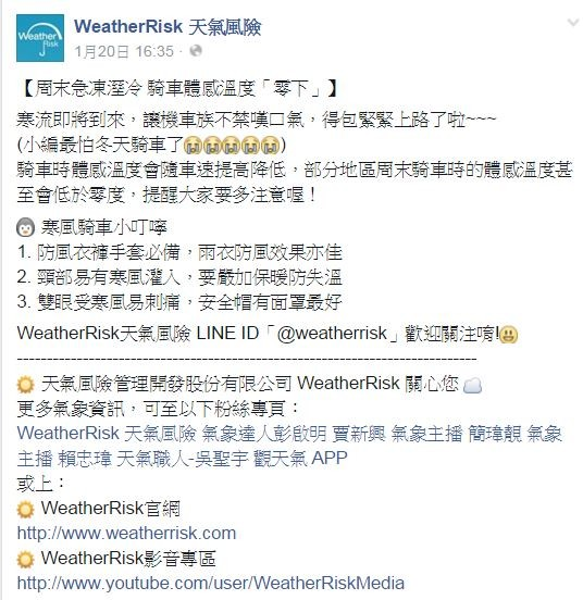 該臉書專頁也提醒廣大的機車族,在如此寒冷的天氣下出門前,最好準備防風衣褲。(圖擷自「WeatherRisk 天氣風險」臉書)