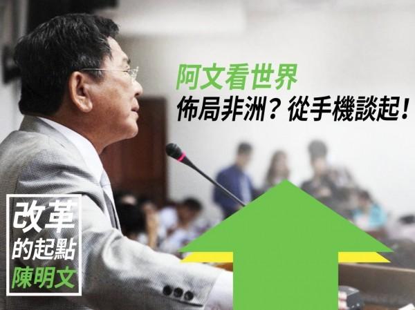 立委陳明文角逐國會龍頭,在臉書上貼出系列推動國會改革照片文宣。(圖:陳明文提供)