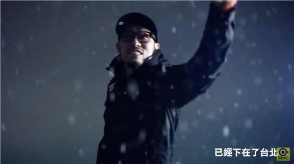 「MC來了」歌詞預言台北下雪。(圖片擷取自滾石唱片YouTube官方頻道)