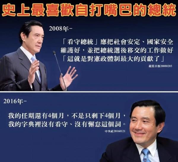 馬英九第二次政黨輪替時批前總統陳水扁要做好「看守總統」,現在即將卸任卻又說「我的字典裡沒有看守」,引發批評。(圖擷自網友翁聰明臉書)