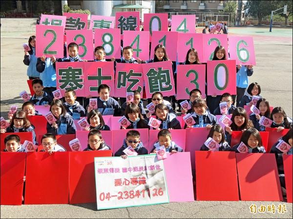 嶺東高中全校師生利用返校日,捐款三萬多元給創世舉辦「寒士吃飽」的尾牙宴。(記者蘇金鳳攝)