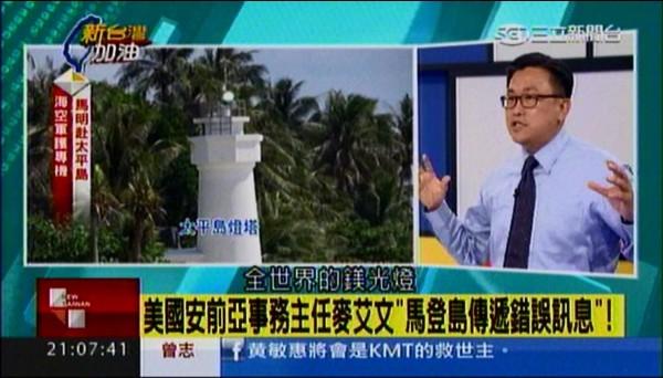 王定宇認為,馬英九明天飛到太平島,會產生一個效應,「全世界的鎂光燈都會聚焦在一個即將卸任的馬英九身上」,他說,這就是馬英九要的。(圖擷取自《新台灣加油》)