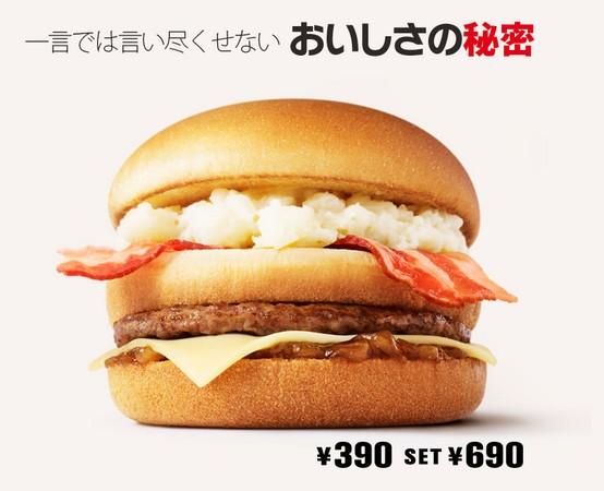 日本麥當勞推出命名活動,獲採用者可以獲得約新台幣40萬獎金。(圖擷取自日本麥當勞官網)