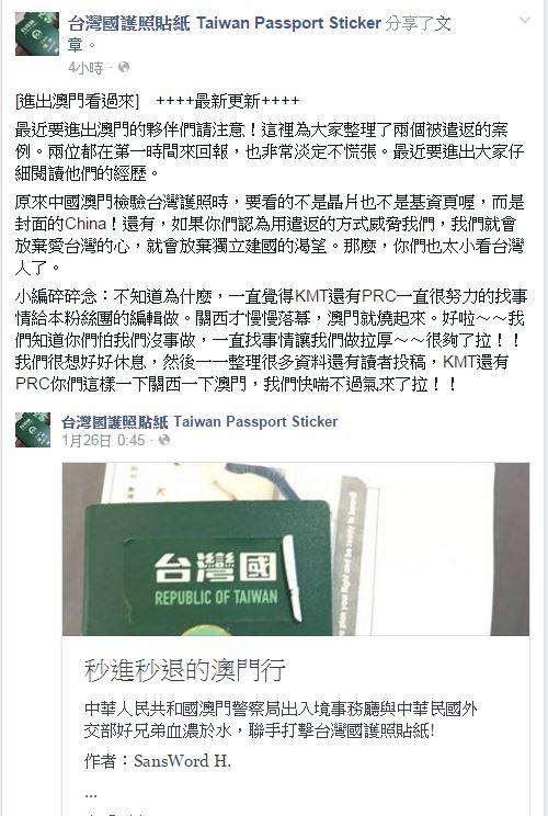 臉書小編豪氣宣告:「如果你們認為用遣返的方式威脅我們,我們就會放棄愛台灣的心,那麼你們也太小看台灣人了。」(圖截取自臉書「台灣國護照貼紙」)