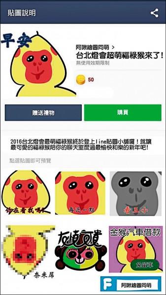 有網友將福祿猴改編為「Line」貼圖。(擷取自「阿啾繪圖同萌」臉書粉絲頁)