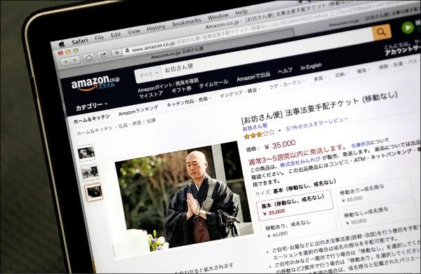 日本廉價殯葬業者與日本亞馬遜網站合作,推出和尚到府服務的「僧侶宅配」網購服務,但卻遭日本宗教界高層痛批是把佛教商業化。(美聯社)