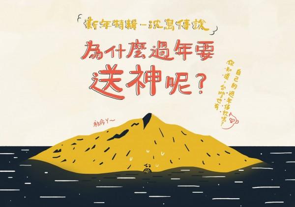 臉書專頁「圖文不符」繪製9張圖片,讓網友了解台灣自己的過年傳說。(圖擷自《圖文不符》臉書)