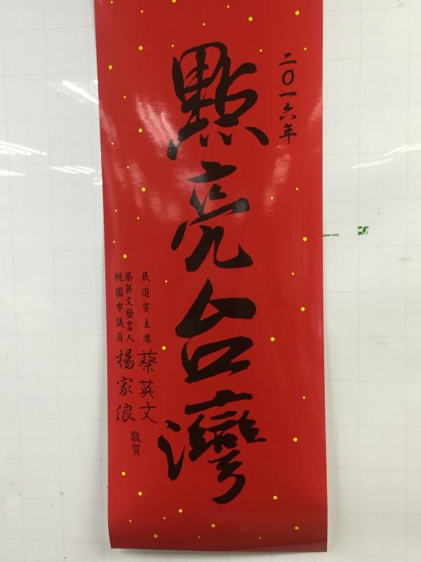 蔡英文猴年春聯「點亮台灣」,受到民眾熱烈索取。(資料照,記者陳慧萍攝)