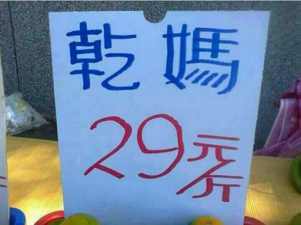 「乾媽」一斤29元,原來是在賣橘子。(圖:擷取自「種菜人」臉書)