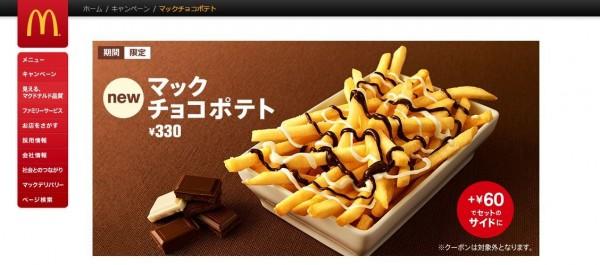這款淋上黑、白巧克力醬的薯條上週在日本推出。(圖取自日本麥當勞網站)