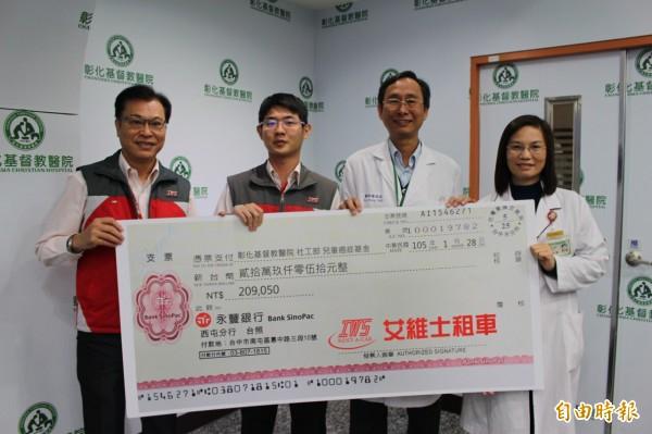 艾維士公司捐出民眾租車部分盈餘做善款,希望幫助更多彰基兒癌病童,院方代表接下善款。(記者張聰秋攝)