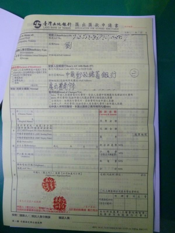 老翁準備匯款600萬元到中國廣西南寧的匯款單。(記者許國楨翻攝)