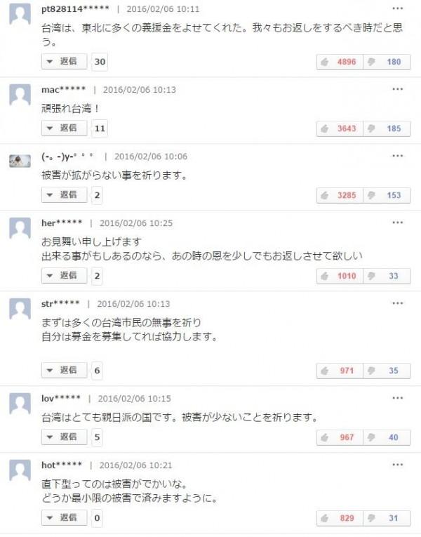 許多日本網友也在網路上留言,齊聲喊要報恩。(圖取自日本YAHOO)