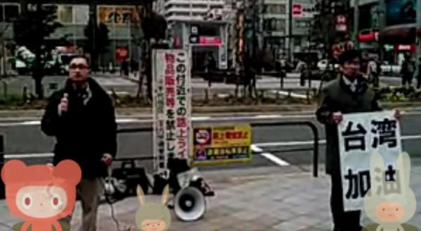 南台大地震後,日本民間有人呼籲要為台灣的震災盡一份心力,走上秋葉原街頭聚資募款。(圖擷自「Twitcasting」直播網站)