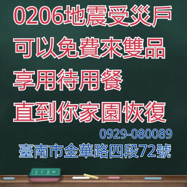 有位在台南開餐廳的老闆,震災後看到災民流離失所相當不捨,因此宣布只要是受災戶,都可以來他的餐廳免費吃飯。(圖擷自PTT)