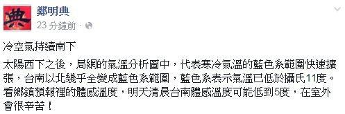 鄭明典提醒地震災區人員,明天清晨台南的體感溫度可能低到5度,「在室外會很辛苦!」(圖片擷取自鄭明典臉書)